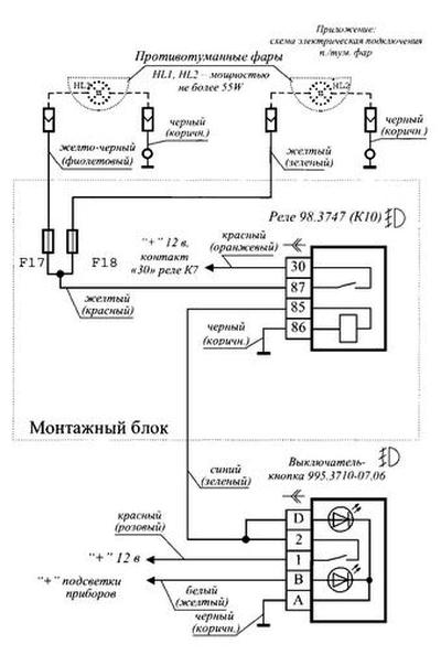 противотуманных фар схема