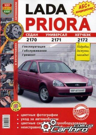 Ваз 2170 lada priora