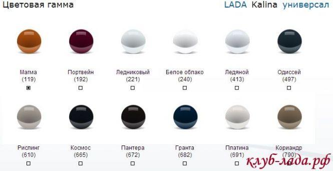 Цветовая гамма Лада Калина 2