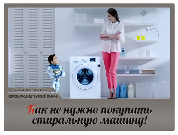 стиральную машину!