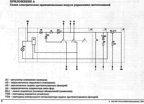 Бмв схема модуля управления светом