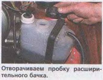 Фото №16 - выбрасывает тосол из расширительного бачка ВАЗ 2110