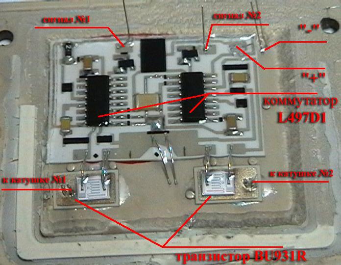 Как видно из фотографии схема