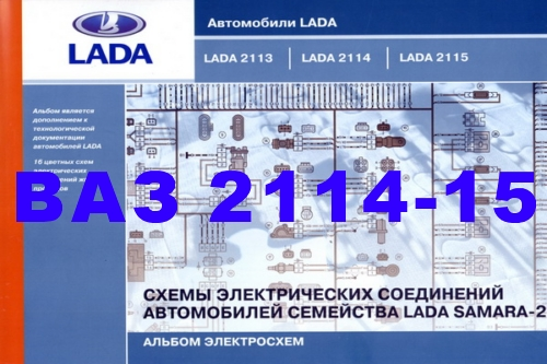Эл схему ваз 2114